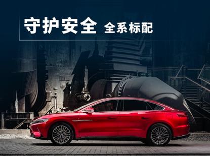 标准续航500公里+,汉EV出击20万+中高端纯电动轿车市场