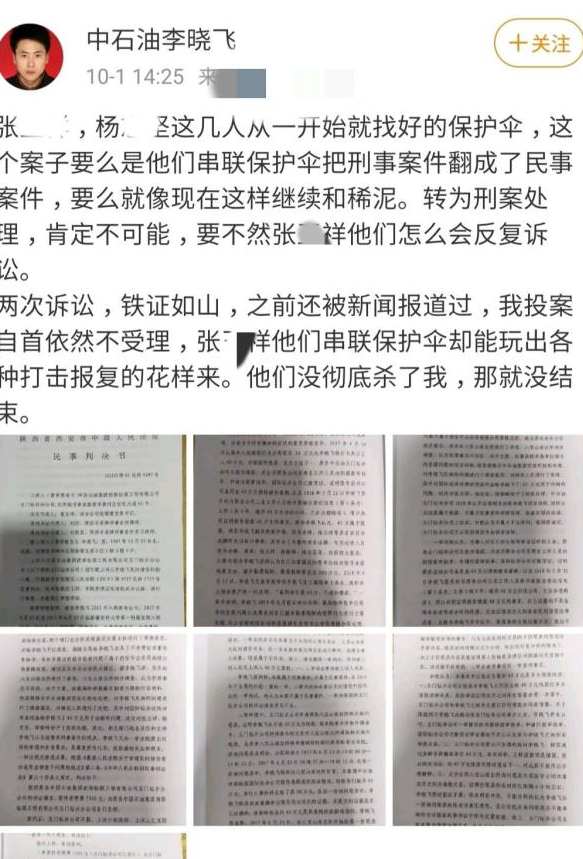 陕西一男子接连杀害四人后自杀,生前掌握政治官员重要信息,遭报复后实名举报对方无果