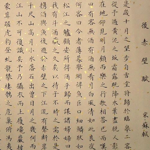 文言文‖《后赤壁赋》原文及译文