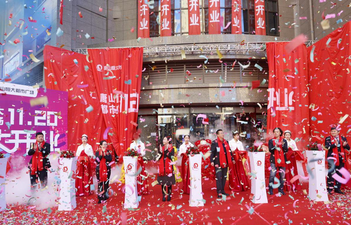 唐山恒大都市广场盛大开业 开启恒大商业新篇章