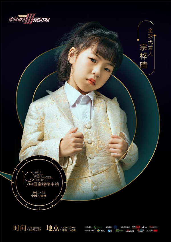 2021中国童模榜中榜时尚盛典全球代言人宗梓晴