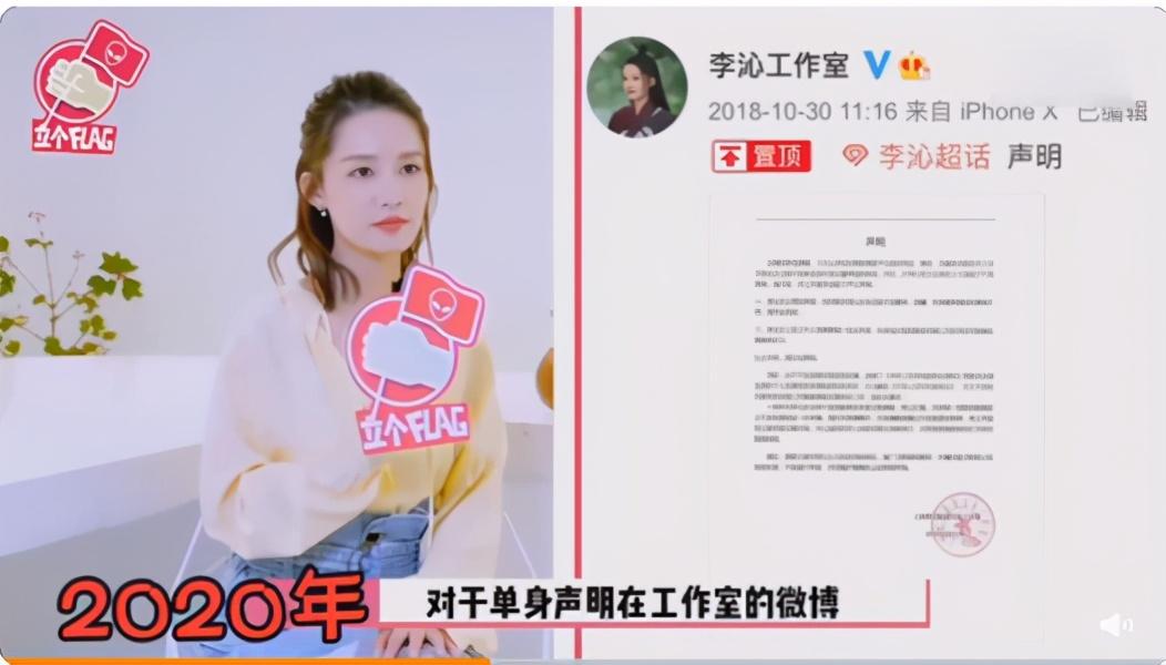 """李沁回应单身声明被撤,网友:""""三十而立"""",疑似与杨洋复合?"""