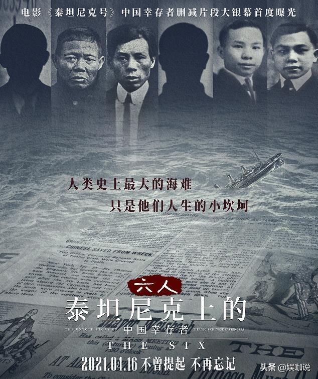 泰坦尼克号沉没109年,《六人》上映,记录被抹去的真相