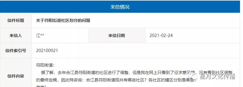 网友就合江县符阳街道区域规划网络问政获回复