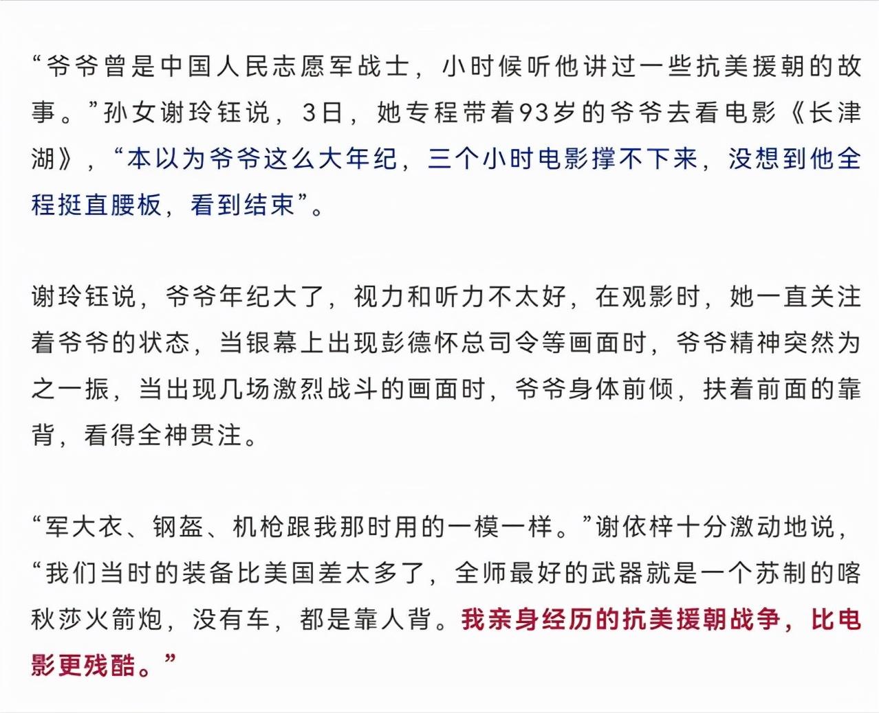 看完网友们对《长津湖》的评价,我心情复杂地写下了这篇文