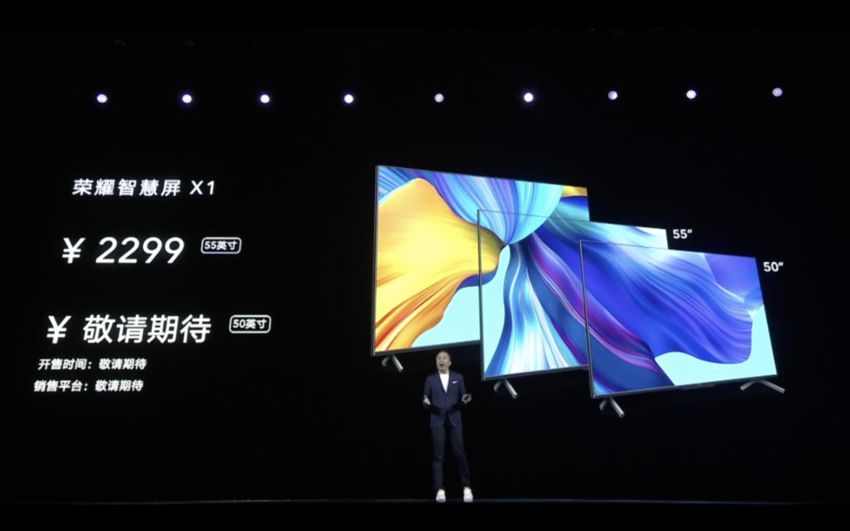 荣耀智慧屏X1系列公布:3299元彻底改变聪慧大屏幕