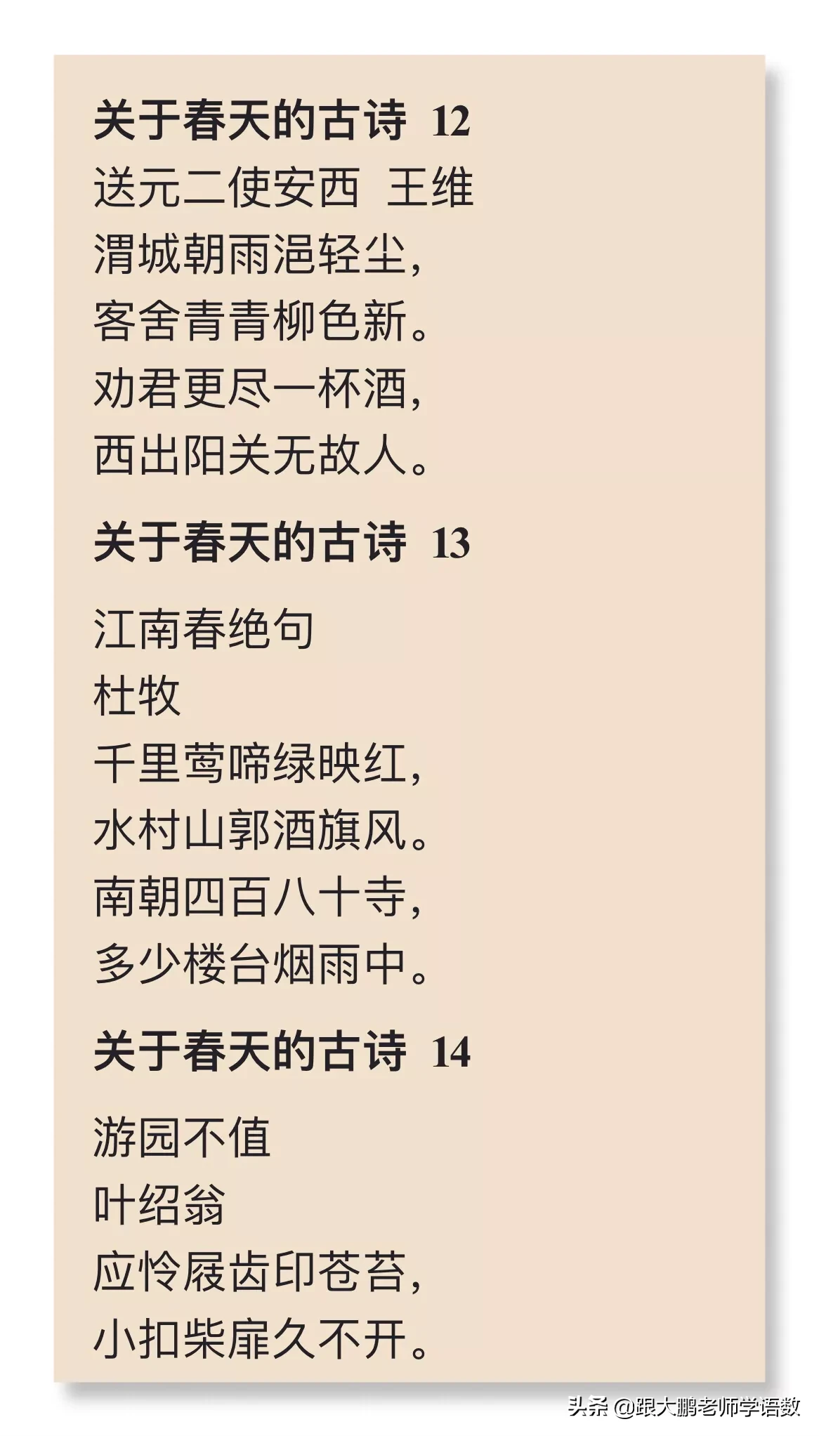 有关春天的古诗,值得读一读