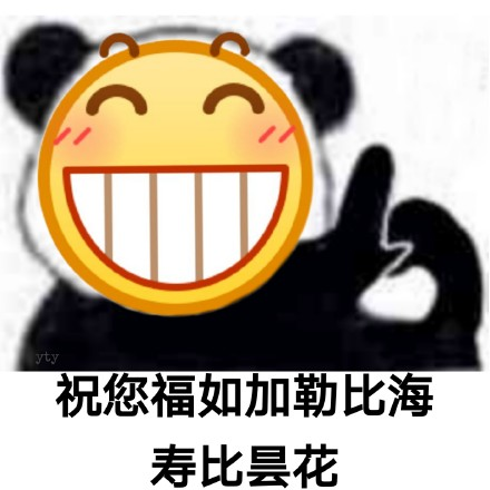 熊猫头骂人表情包合集 真羡慕你的皮肤,保养的可真厚