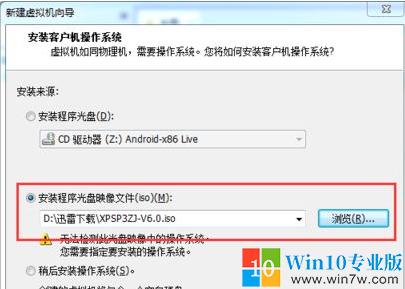 虚拟机xp系统如何安装--win10专业版