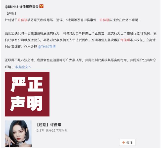 被孔雪儿粉丝辱骂P遗照,许佳琪后援会发声:反对触碰道德底线