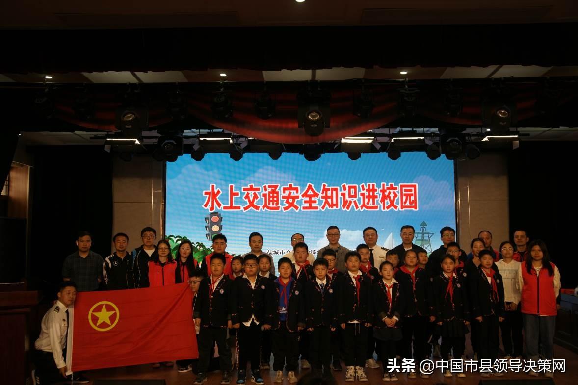 江苏射阳县连续七年开展水上交通安全知识进校园活动