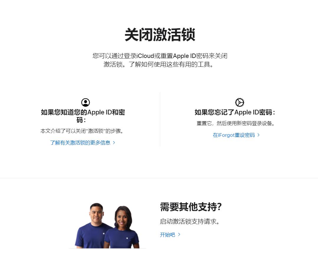 新功能必了解丨苹果上线全新远程锁定设备功能