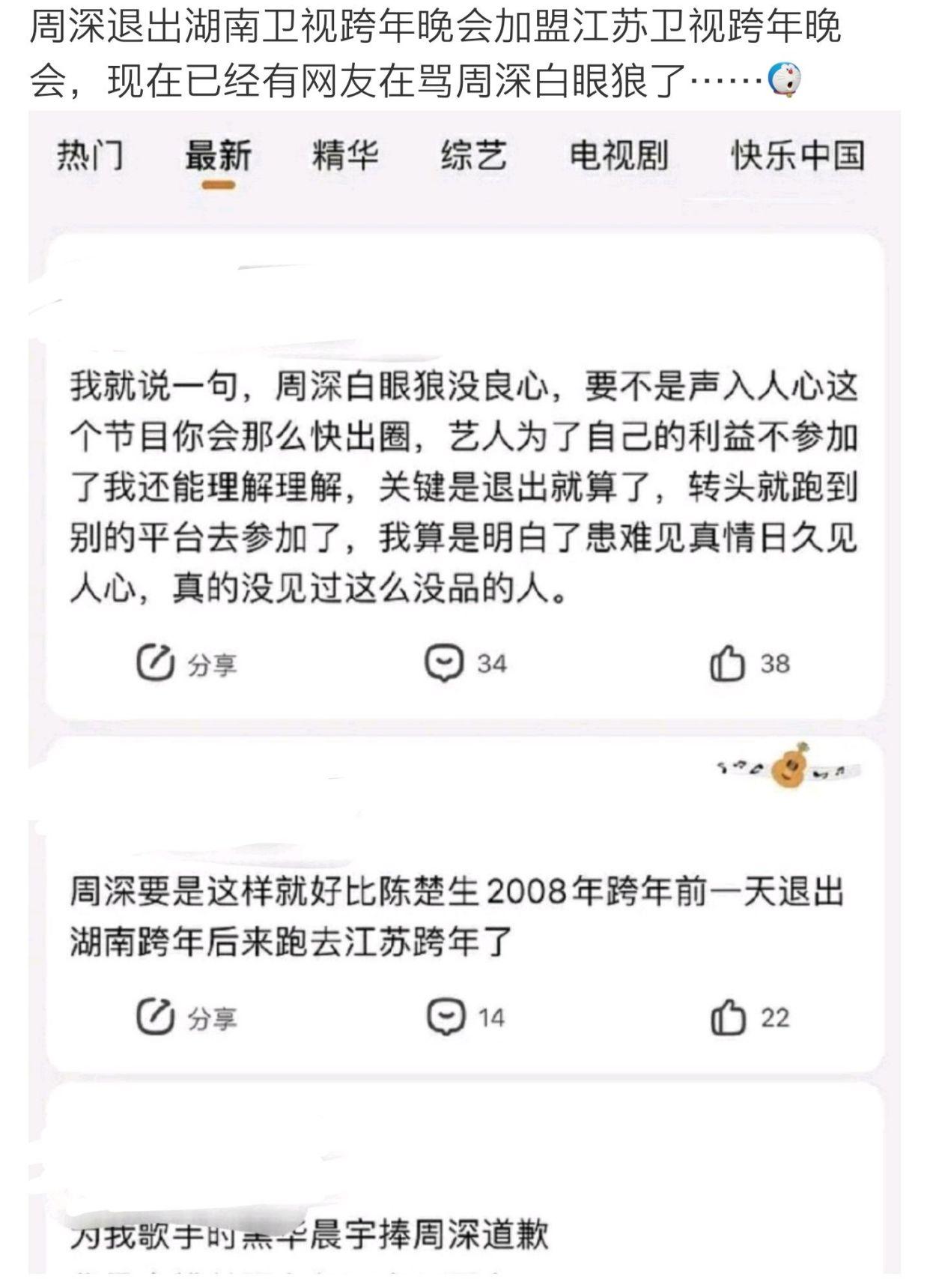 先官宣加盟后又删除微博,湖南卫视这波操作,害周深被网友骂了