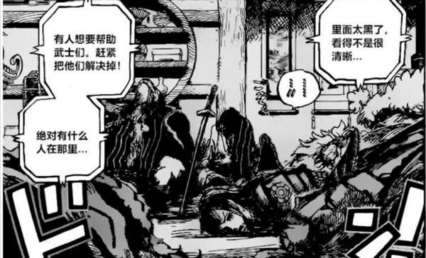 海賊王1005:傑克被貓狗打得半死,竟還有戲份,九俠定能再戰