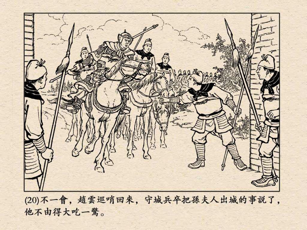 《三国演义》高清连环画第34集——截江夺阿斗