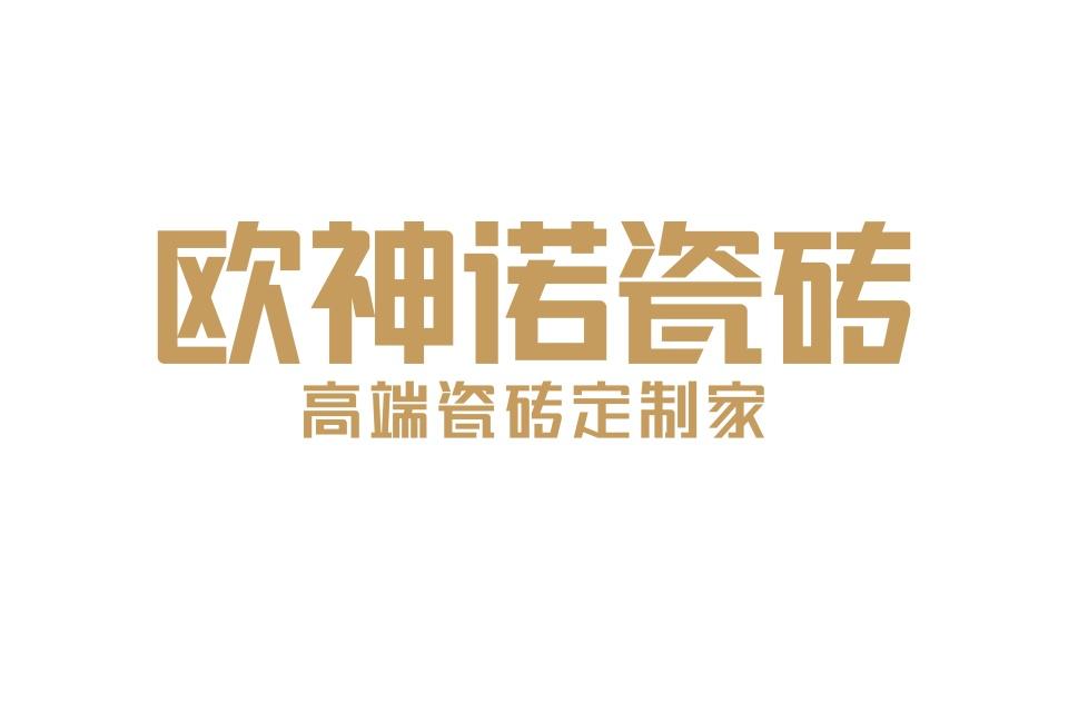 回顾2020,作为中国瓷砖十大品牌,我们拿过哪些十大?