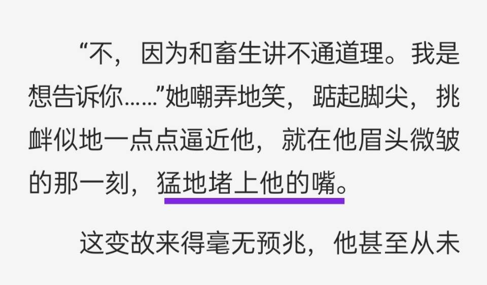 阳光之下:傅慎行和柯滢大尺度片段被删,看过原著才明白,该