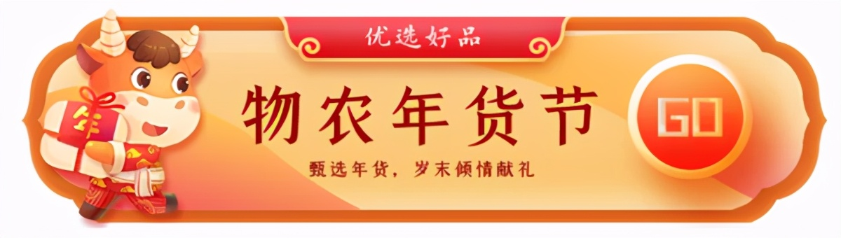 互联网+农业价值崛起与年货节,物农网备战春节大促