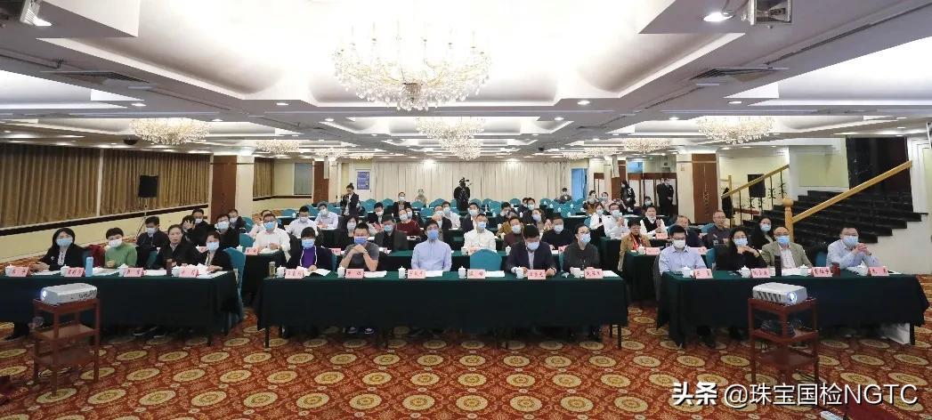 全国珠宝玉石标准化技术委员会换届大会暨三届一次工作会议在京召开