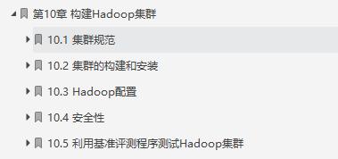 闲鱼上199买来的Hadoop权威指南,感觉我还是太年轻了