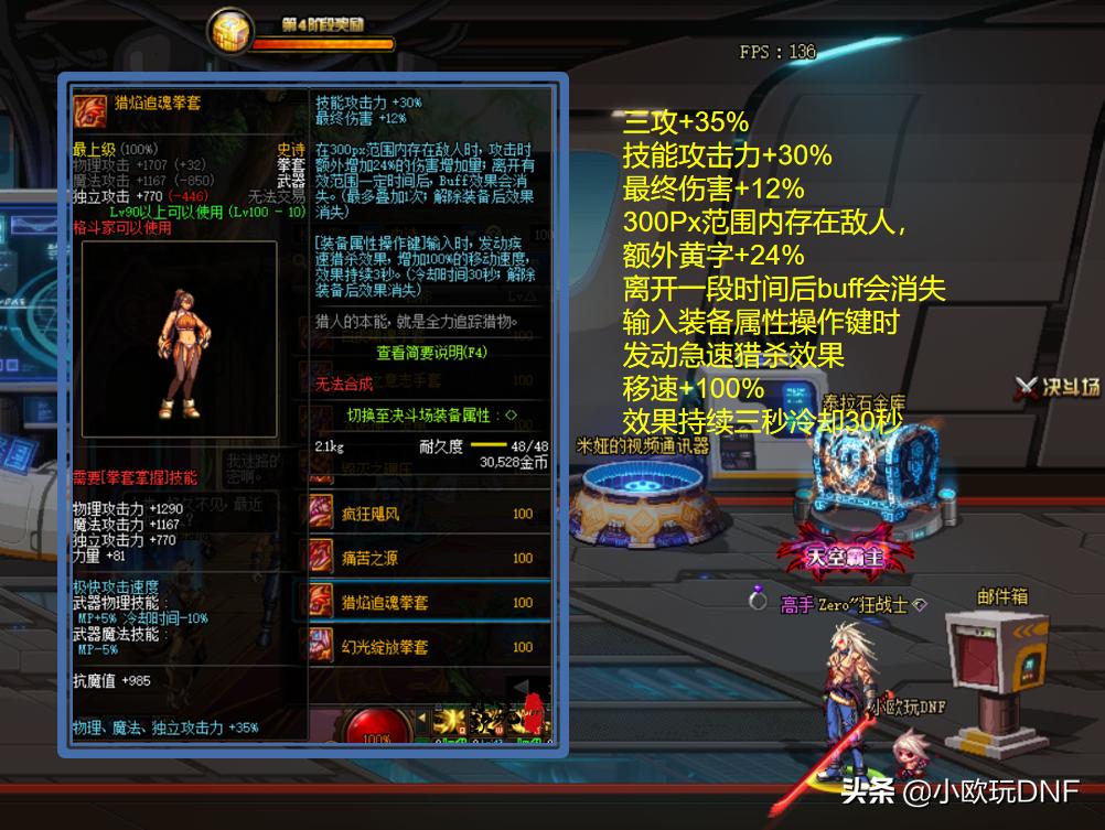 DNF:格斗家三觉,以平民玩家角度测评武器,那个才是你的专属