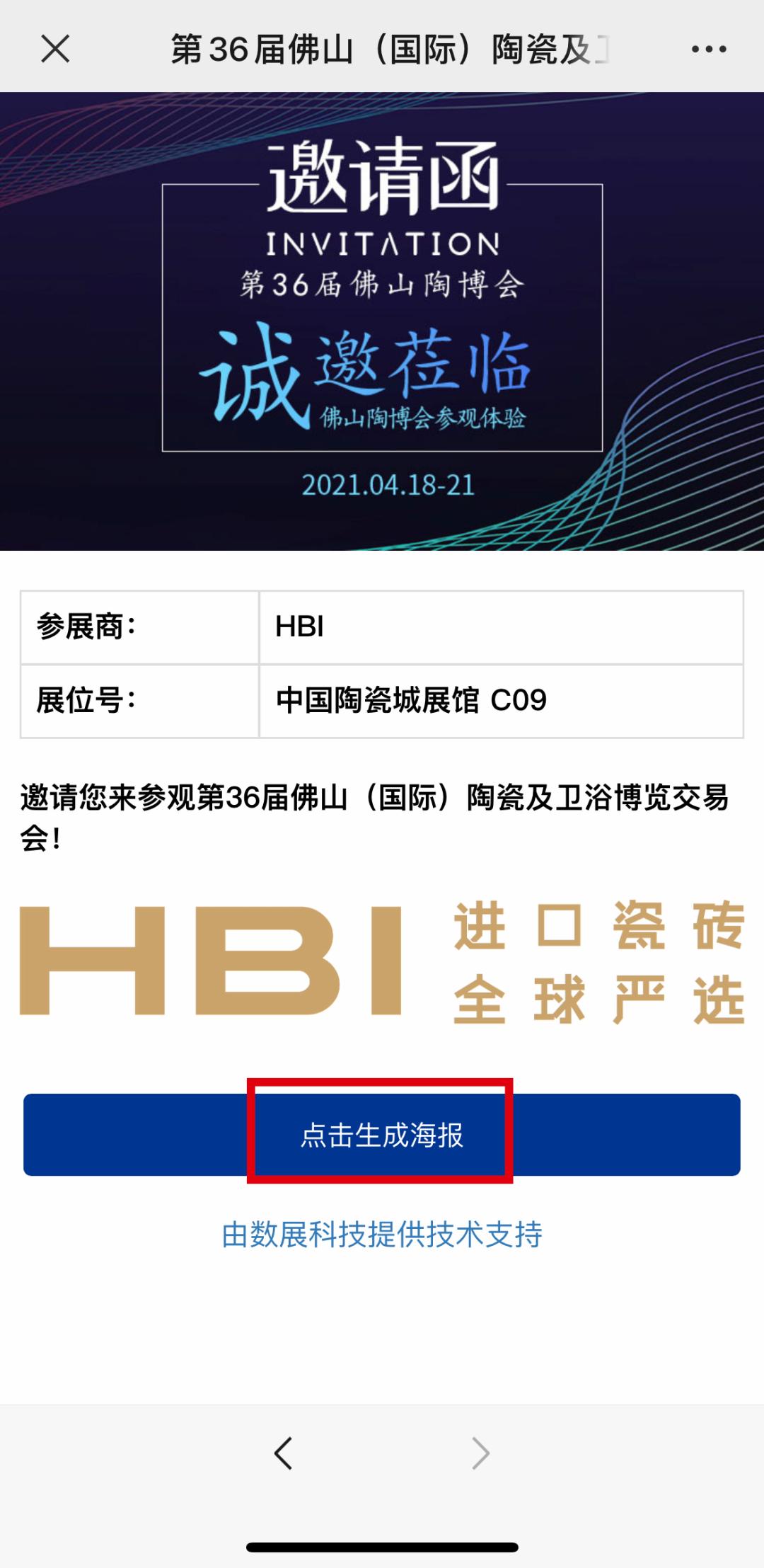 """专属您的第36届佛山陶博会官方""""电子邀请函"""",请查收"""