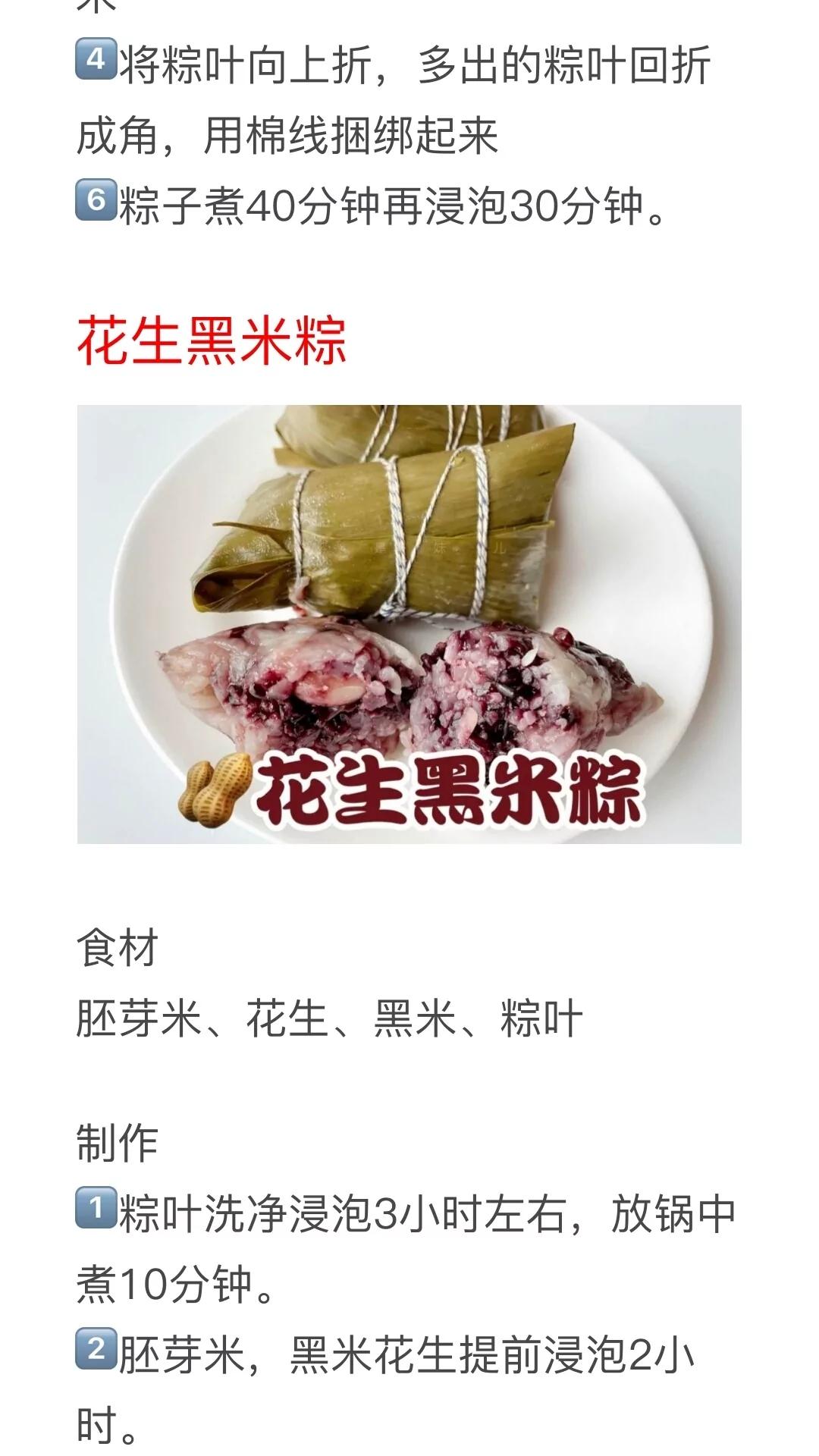 16种粽子的做法及配料!粽子馅配方种类大全,粽子制作方法教程 美食做法 第3张