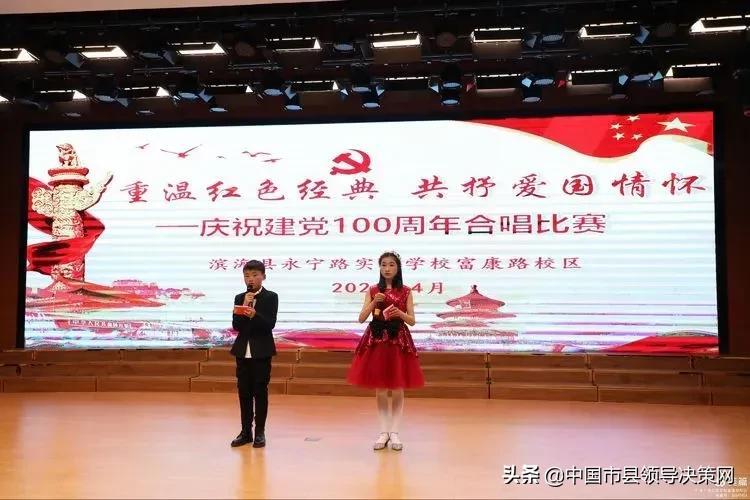 滨海永宁路实验学校富康路校区革命歌曲合唱比赛庆祝建党100周年