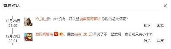 小米11 Pro预计春节后发布;廉价三星Z Flip 3曝光