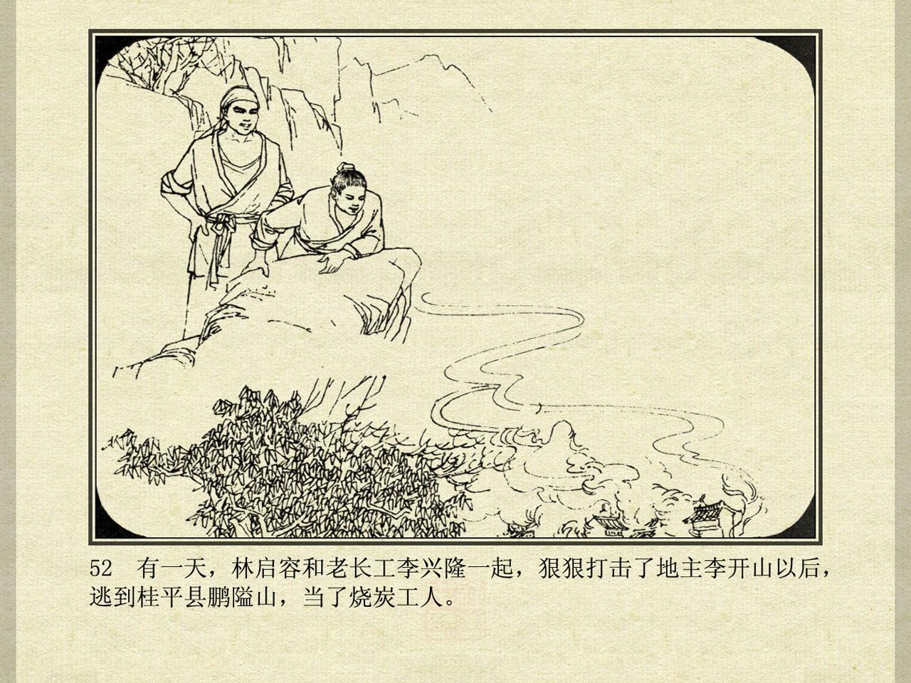 「怀旧历史题材连环画」太平天国故事之血战九江