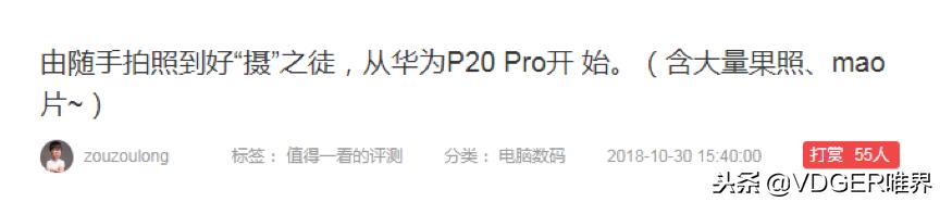 看网民对华贸易为P20 Pro的真正体会,评价是关键!