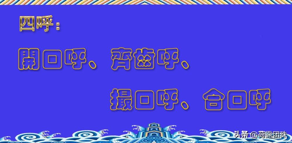 """浅谈京剧中的""""五音、四呼"""""""