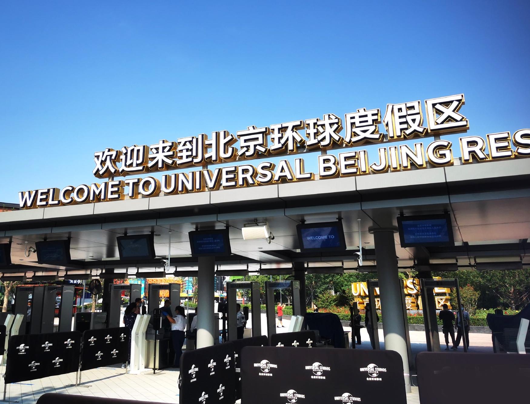 北京环球影城9月20日中午12点开园 游客需提前预约入园时间