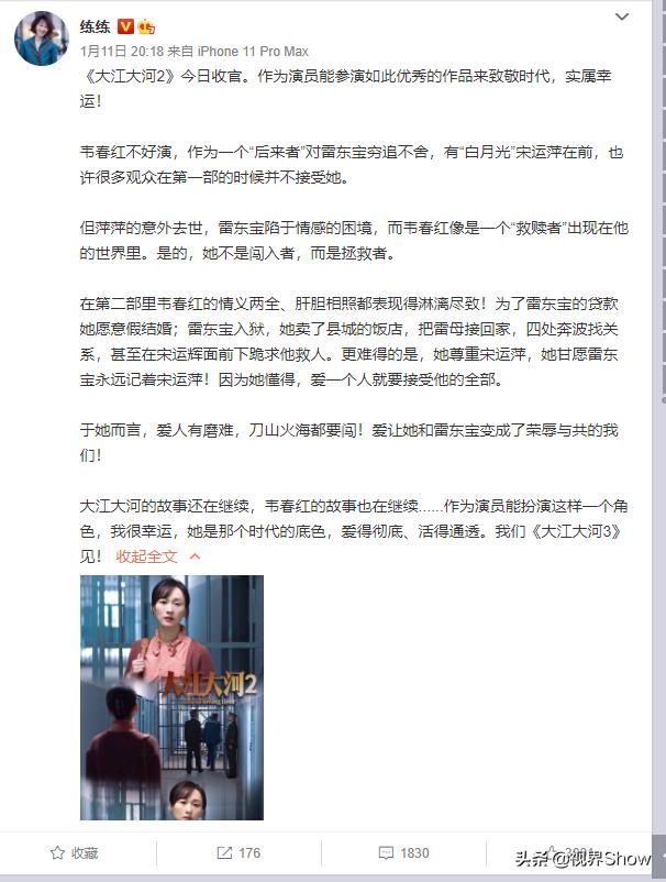 火爆全网的《大江大河2》收官,《大江大河3》剧本正在编写中