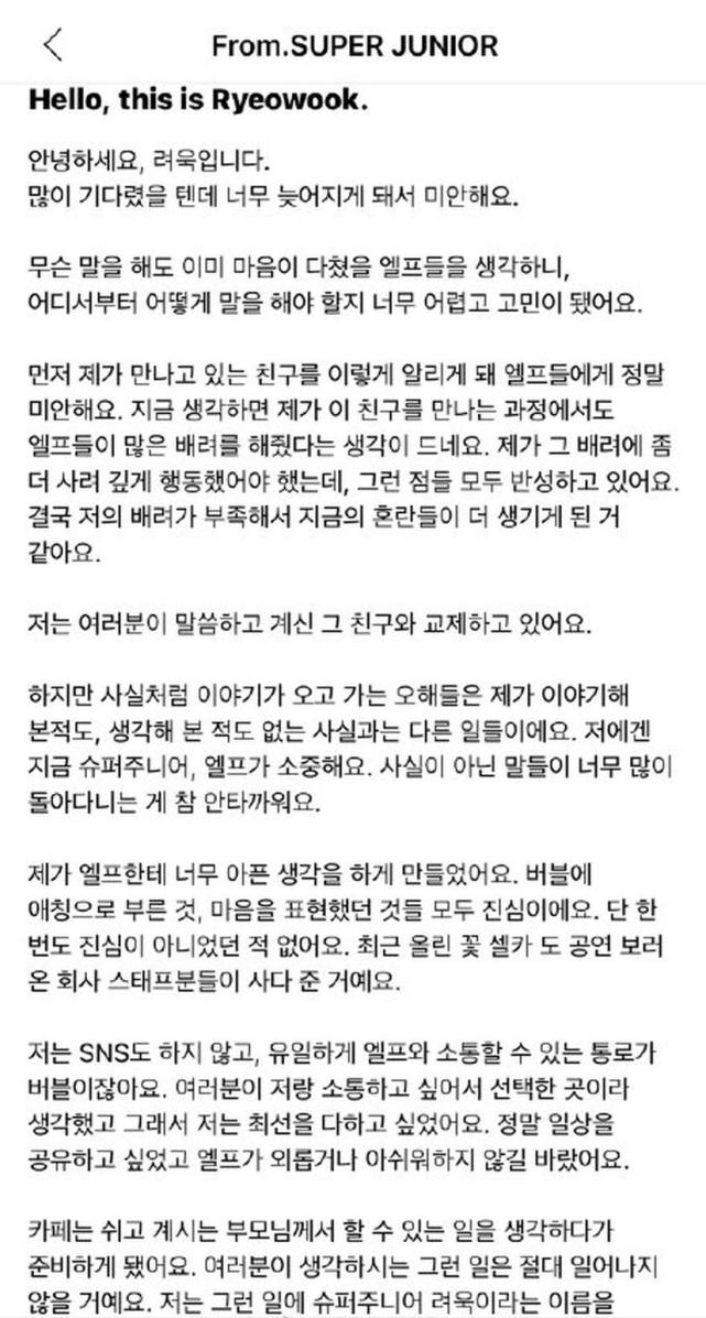 Super Junior成员金厉旭发文承认恋情,女友是金善英