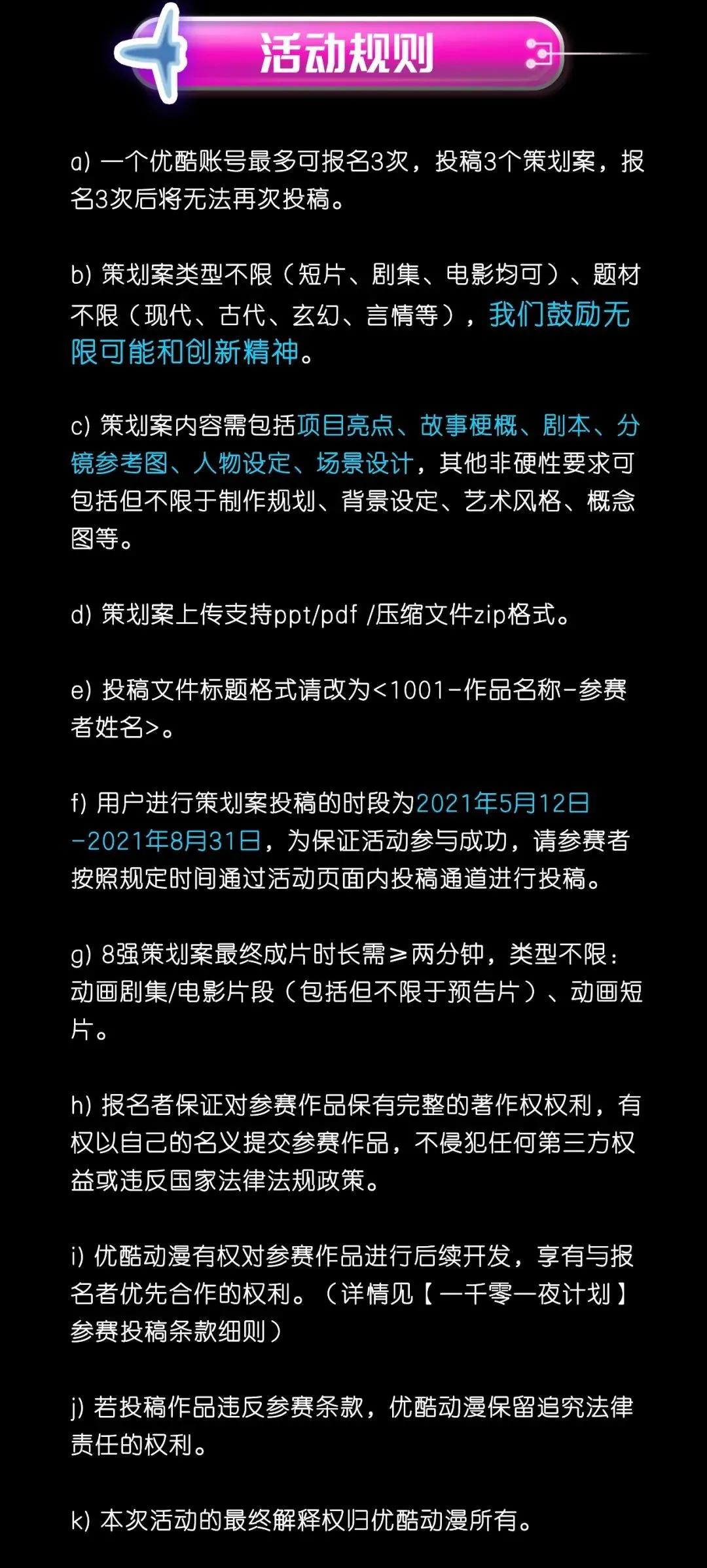 一千零一夜计划进行中,优酷动漫要和导演们一起为中国动画造梦