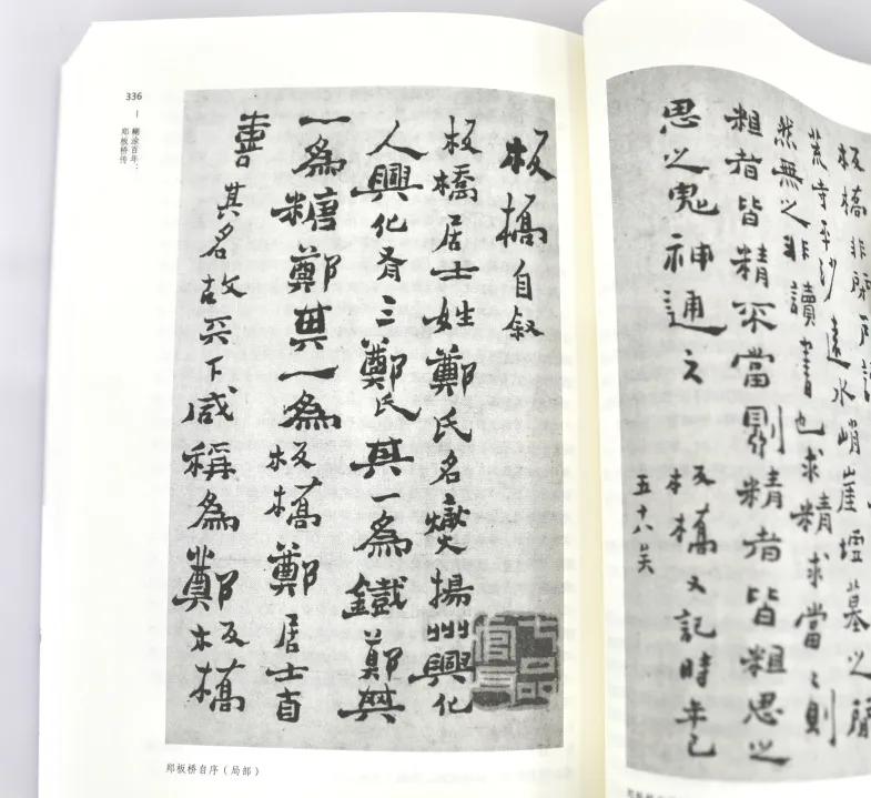 新书推荐 《郑板桥传》:昏世清官 士子艰难困顿的典型-天津热点网