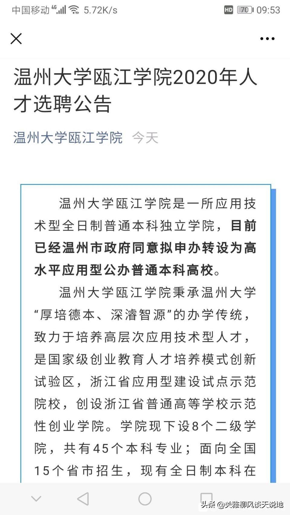 明年民办独立学院申请转设公办院校的资讯汇集一)