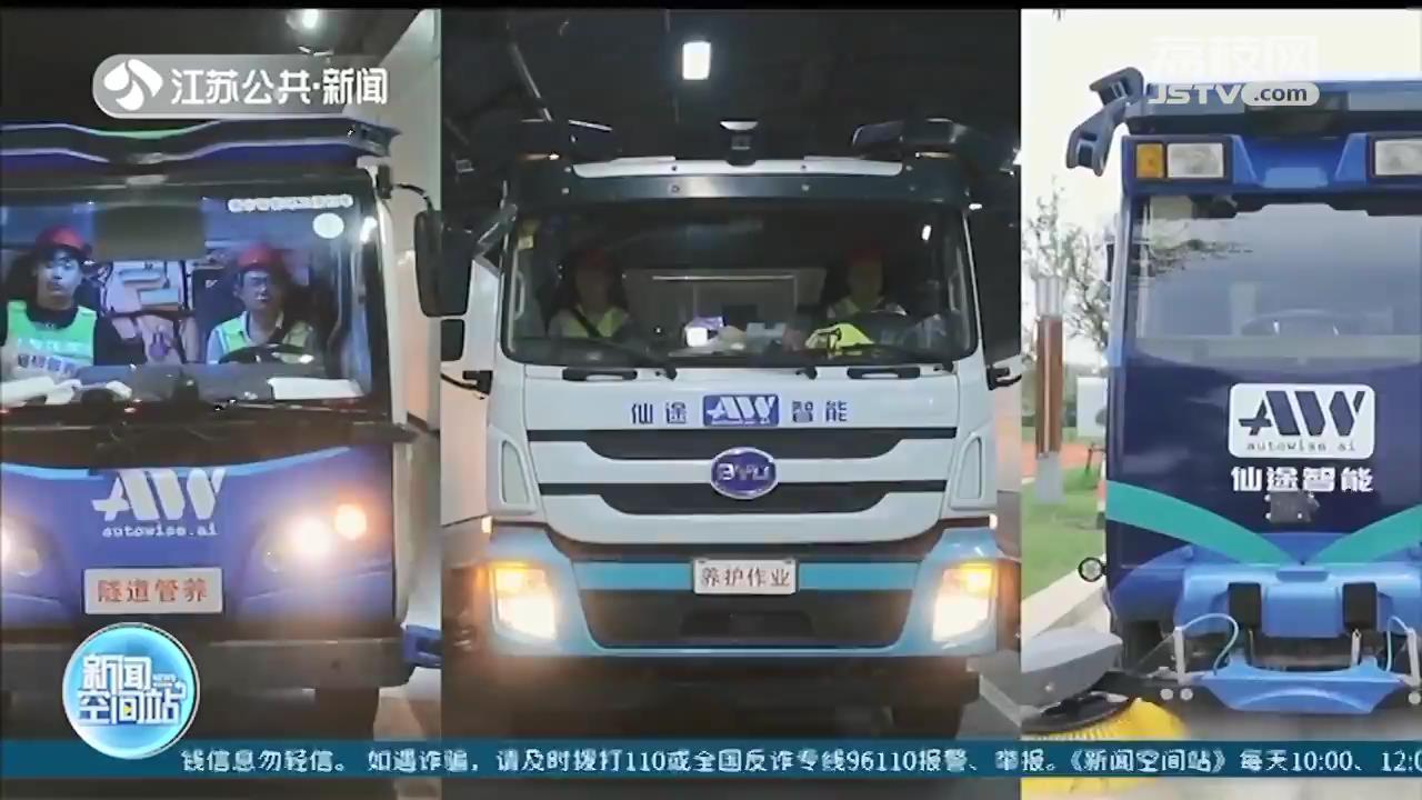 更安全更高效!南京过江隧道启用无人驾驶清扫作业车