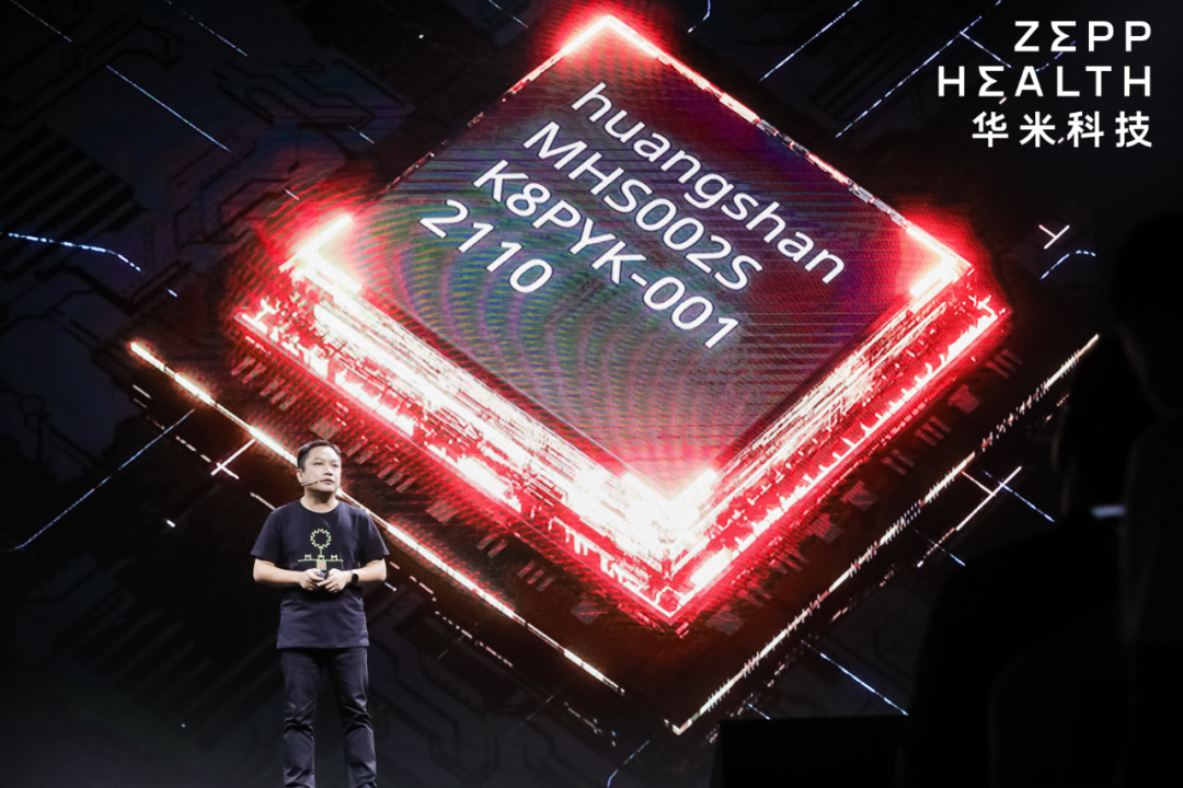 双核+GPU加持,华米科技黄山2S来了:智能可穿戴芯片进入全新时代
