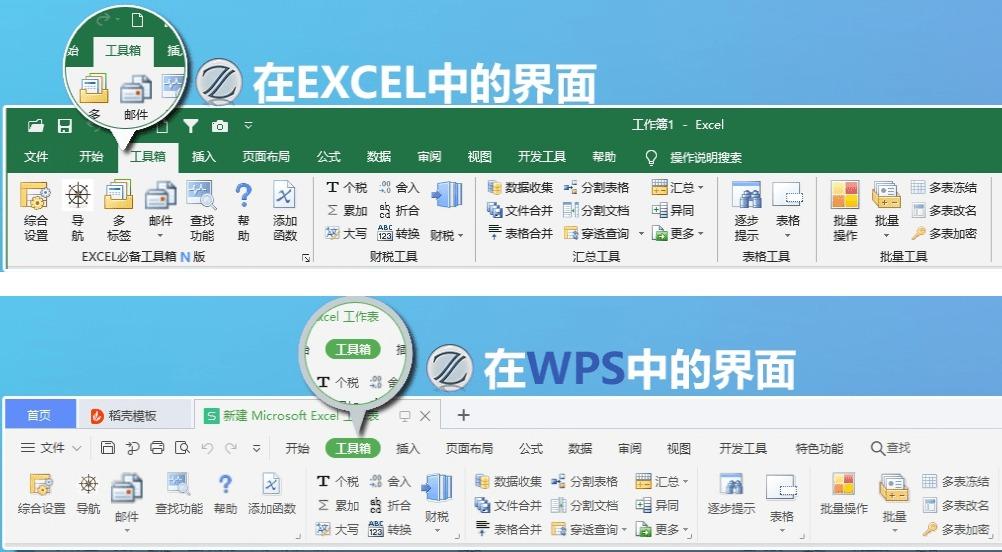 EXCEL必备工具箱V17 功能强大实用