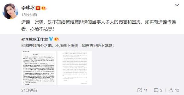 造谣者向李冰冰及男友公开道歉 李冰冰男朋友不是任泉吗
