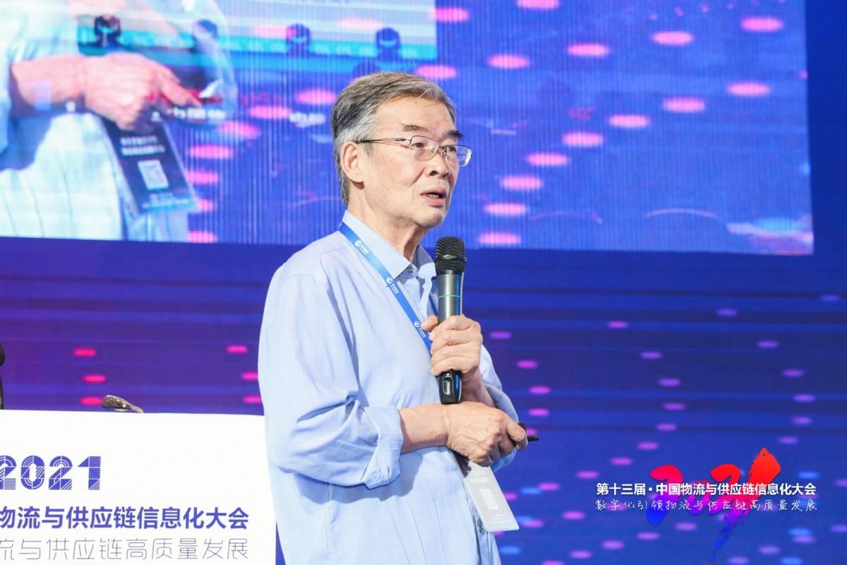 2021(第十三届)中国物流与供应链信息化大会在福州召开
