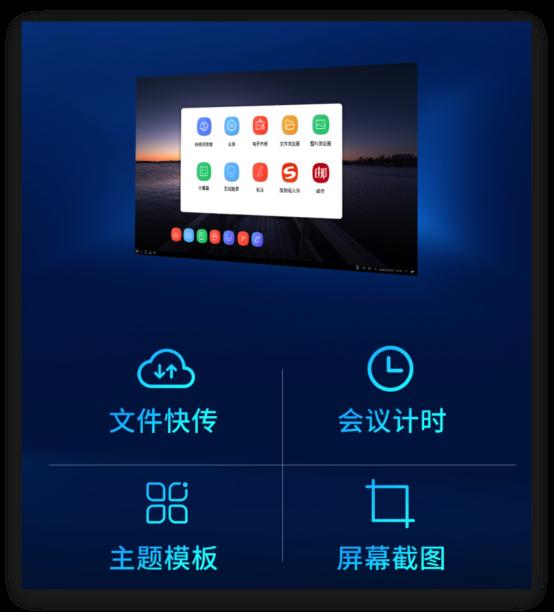 颠覆传统会议模式,TCL推出智显v30系列智慧会议平板
