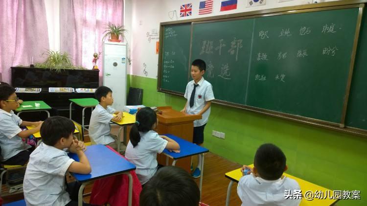 小学生竞选班干部演讲范文三篇