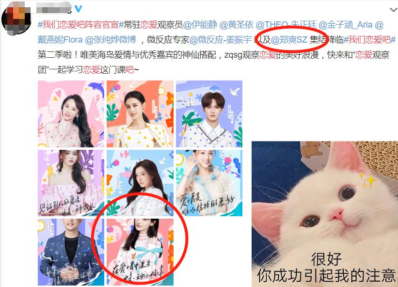 《恋爱2》阵容公开,金子涵粉丝直呼期待,郑爽粉丝态度却不同