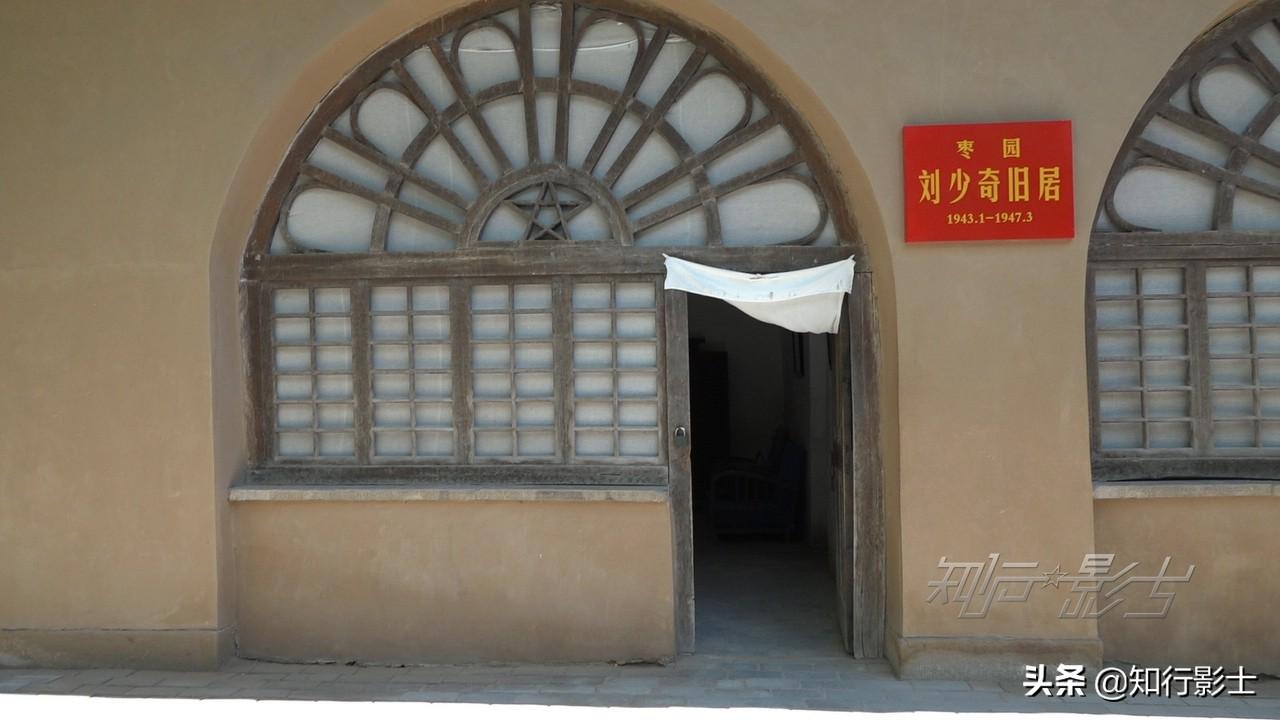 刘少奇在延安时期的故居