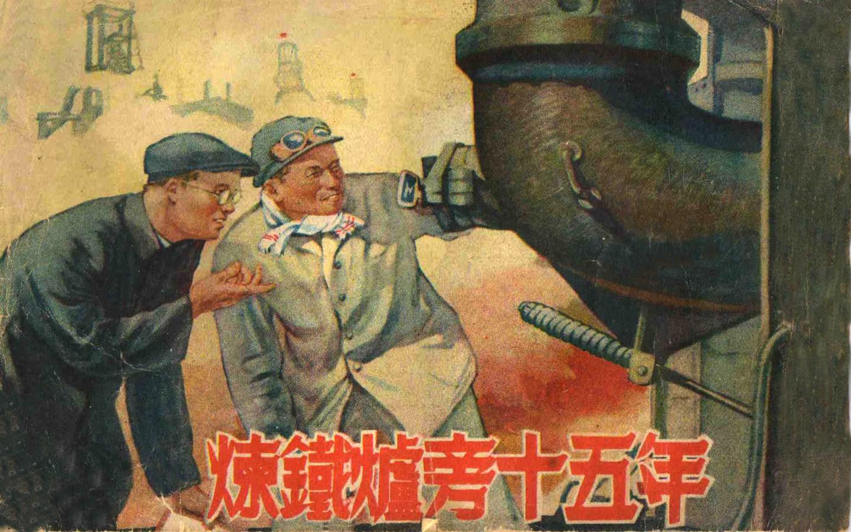 怀旧连环画小人书-炼铁炉旁十五年(东北工人画报1953黄版)