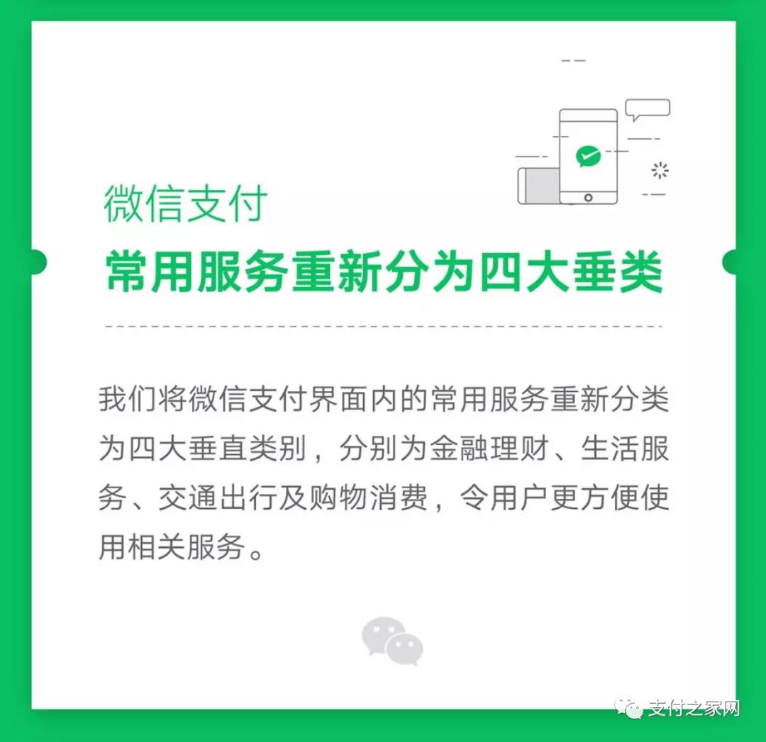 """再见""""九宫格"""",微信支付界面全新改版"""
