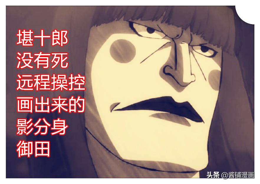 海賊王1008話,尾田確定御田是堪十郎的影分身,大蛇再次復活